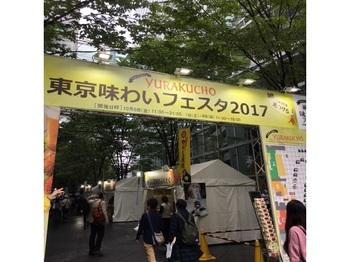 171007-東京味わいフェスタ.JPG