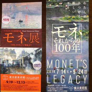 180812-モネ展-a.jpg